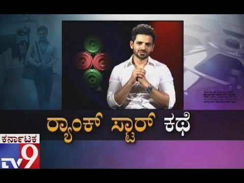 Rank Star Katte - Kannada Actor Gurunandan Special