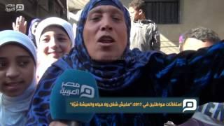 مع بداية 2017.. مصريون في العشوائيات: عايزين ربنا يرحمنا