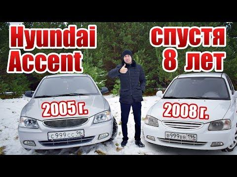 Hyundai Accent 8 лет спустя | Опыт эксплуатации