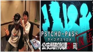 <PSYCHO-PASS(サイコパス)>関智一と野島健児『変わらぬクオリティーでした』