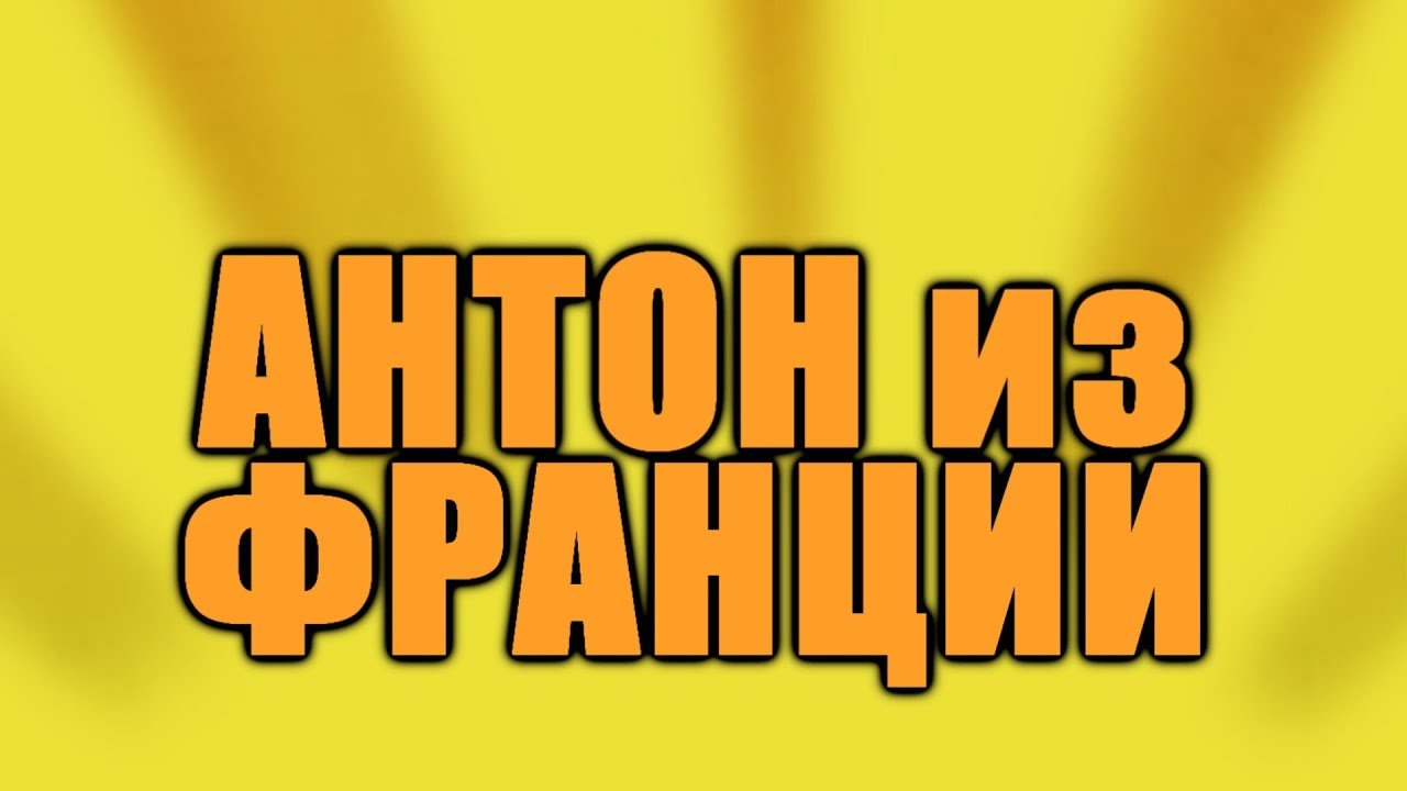 АНТОН ИЗ ФРАНЦИИ - TRAILER №1