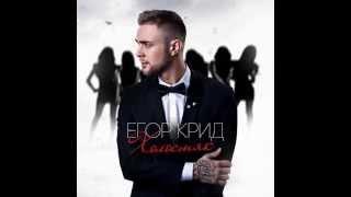 Егор Крид(KREED) - Закрой Глаза (2015) audio