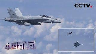 [中国新闻] 俄罗斯:抵近俄防长座机 北约战机遭驱离 | CCTV中文国际