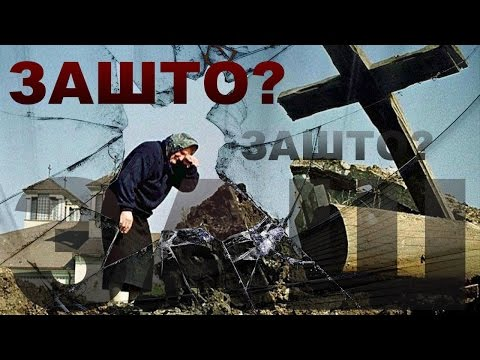 ЗАШТО? (WHY?) Revisiting NATO atrocities in Yugoslavia after 15 yrs