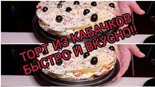 ТОРТ ИЗ КАБАЧКОВ Самый быстрый и вкусный рецепт Рецепт из кабачков быстроивкусно
