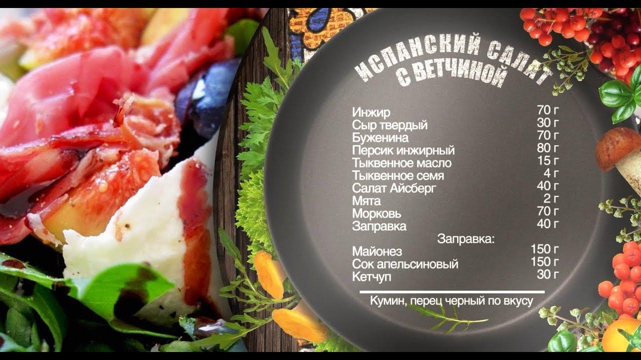 Как готовится испанский салат с ветчиной и инжиром? Рецепт шеф-повара