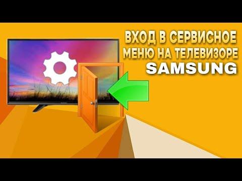 Вход в сервисное меню телевизора Samsung