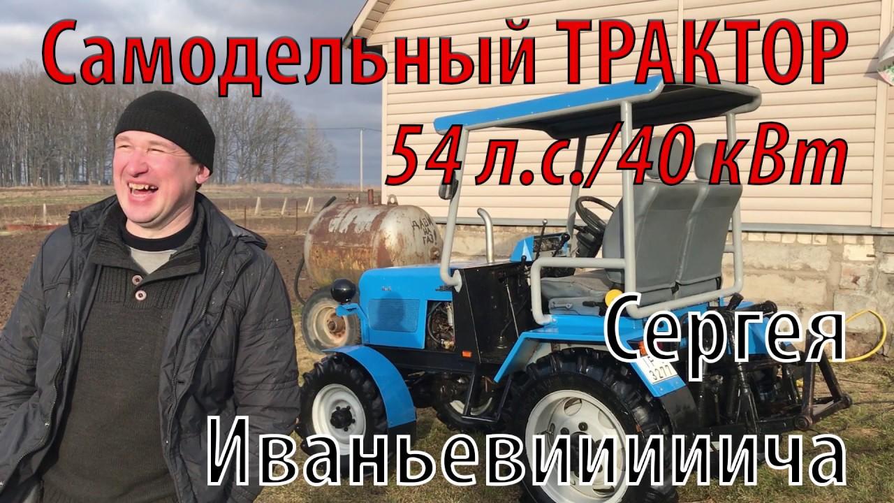 Самодельный трактор Сергея Иваньевииича