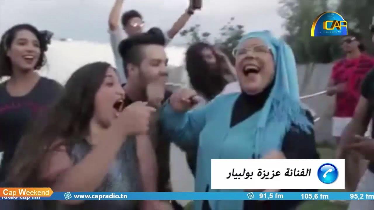 الممثلة عزيزة بولبيار تعتذر على ضهورها في كليب هيكل علي