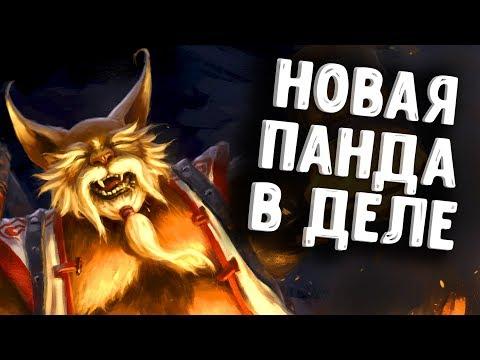 видео: НОВЫЙ БРЮМАСТЕР ДОТА 2 - new brewmaster dota 2