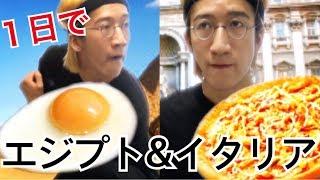 1日でエジプトの目玉焼きを食べてイタリアのピザを食べて帰ってこれるのか旅行 thumbnail