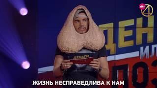 """Полный эксклюзив! Без цензуры! Тимур Родригез в шоу """"Деньги или Позор"""" на ТНТ4!"""