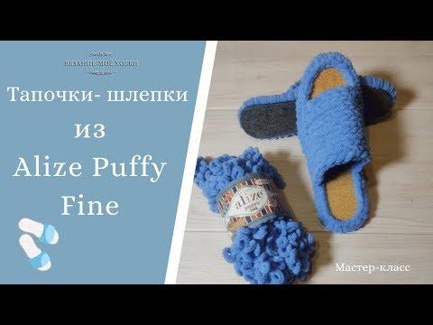 Домашние Тапочки Шлепки из пряжи Alize Puffy Fine (Ализе Пуффи Файн) Мастер-класс для начинающих.