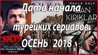 Осень в Турции наступает вместе с сериалами #звезды турецкого кино