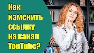 Как выбрать собственный url youtube канала? Как изменить собственный url на ютубе?