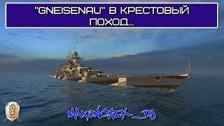 "World of Warships ⚓ ""Gneisenau"" в крестовый поход..."