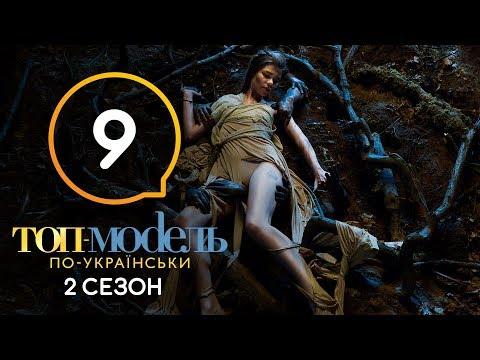 Топ-модель по-украински. Выпуск 9. 2 сезон. 26.10.2018