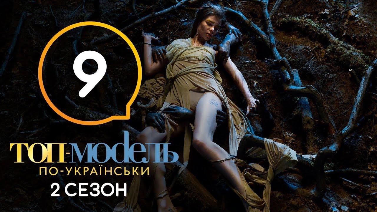 Топ-модель Украины 26.10.2008. Сезон 9.2 | кардашьян шоу на русском смотреть онлайн