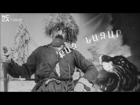 Քաջ Նազար 1940 - Հայկական ֆիլմ / Qaj Nazar 1940 - Haykakan Film / Храбрый Назар
