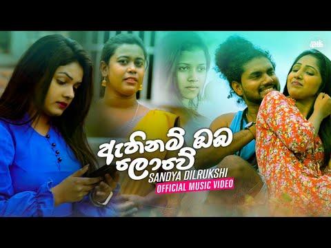 Athinam Oba Lowe ( ඇතිනම් ඔබ ලොවේ ) Sandya Dilrukshi Official Music Video (2021)
