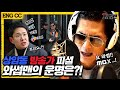 JTBC's Wassup Man Kidnapped By MBC?! Broadcast-Station Tour For Our 1st Anni | Wassup Man ep.54