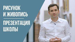 Школа рисования и живописи на Татарской | Обучение академическому рисунку и живописи | 12+