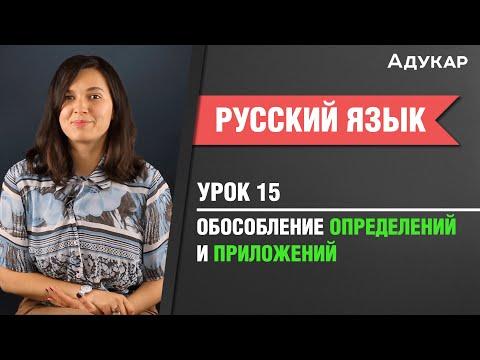 Обособление определений и приложений  Русский язык