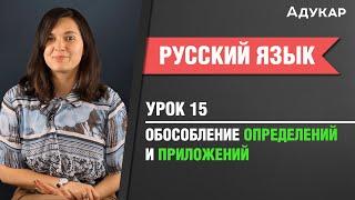 Обособление определений и приложений| Русский язык