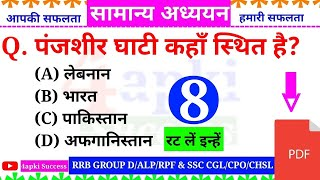 सामान्य अध्ययन || General Studies (GS/GK) ||  Most Imp. for all competitive Exams