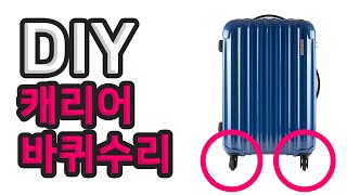 [DIY] 여행용 가방 바퀴 수리. (샘소나이트 아메리…
