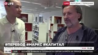Канонический ''Капитал'' Маркса был переведён на русский язык с ошибками