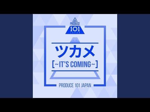 ツカメ~It's Coming~