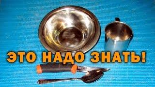 видео Туристическая посуда