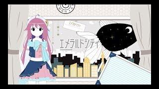 エメラルドシティ / emerald city - TOKOTOKO(西沢さんP)  feat.水瓶ミア【歌ってみた】