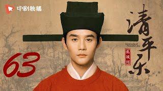 清平乐(孤城闭)63 | Serenade of Peaceful Joy 63【TV版】(王凯、江疏影、吴越 领衔主演)