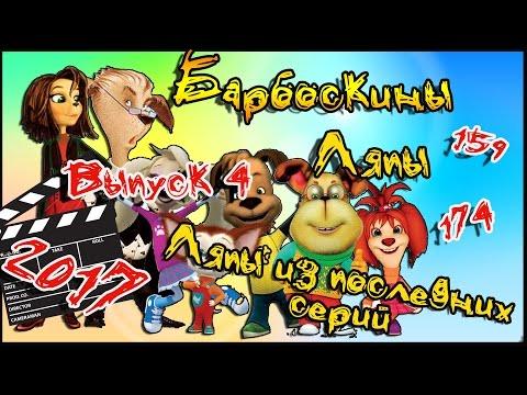 Барбоскины мультсериал смотреть онлайн.