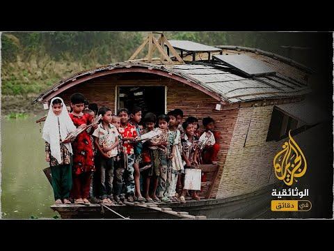 مدارس استثنائية.. الدراسة على قارب عائم في بنغلادش