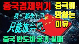 중국반도체굴기 포기하다