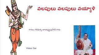 valapulu valapulu vayyali  By Garimella Balakrishna prasad garu- Annamacharya sankeerthanalu