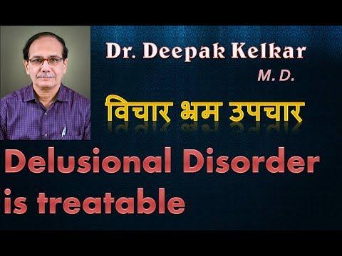 Delusional Disorder is treatable विचार भ्रम उपचार -by Dr. Deepak Kelkar