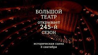 "Открытие 245 сезона - опера ""Дон Карлос""/The 245th..."