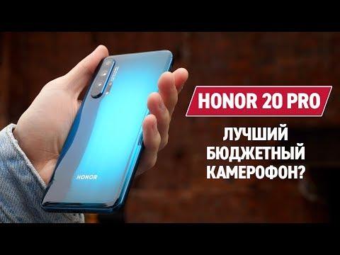 Новый Honor 20 PRO: беспроводные наушники в подарок