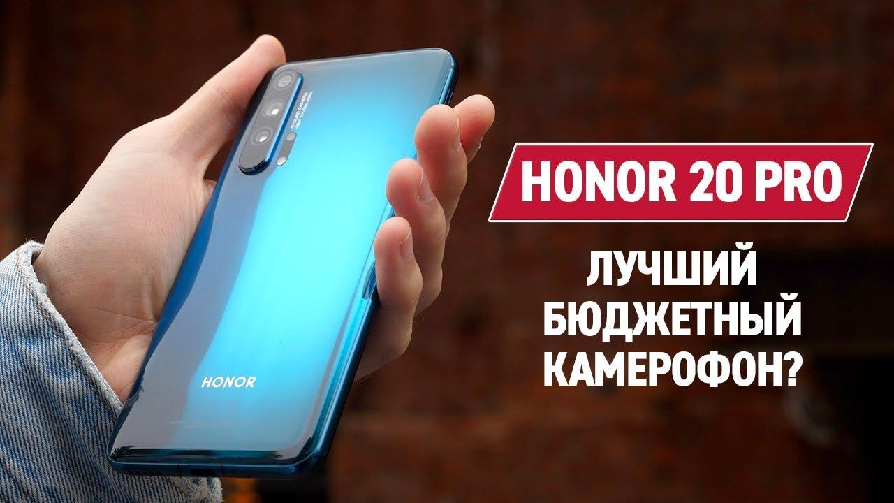 Honor 20 pro купить в кредит