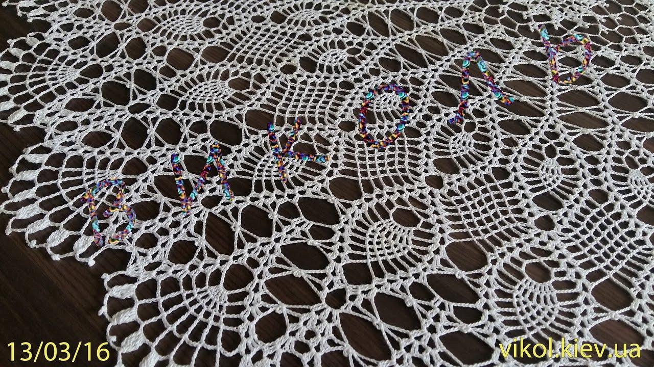 Большая тонкая салфетка крючком вязание по схеме Часть 1/ Thin large crochet doily