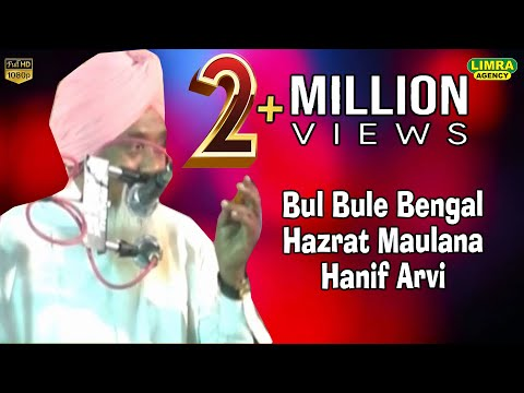 Bul Bule Bengal Hazrat Maulana Hanif Aarvi Part 5 New Program Devan Shareef HD India