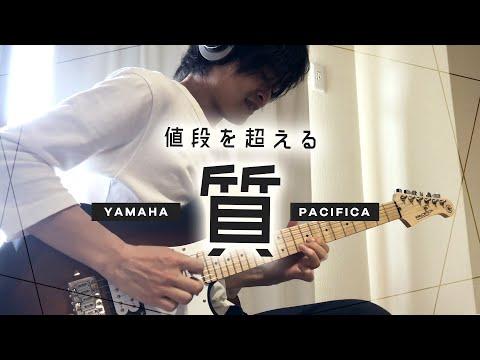 人気ギターPACIFICA112VMを弾きまくりレビュー