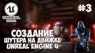 Создание игры на Unreal Engine 4 / #3 - Шкала жизни и доспехов игрока