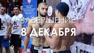 """Бои белых воротничков: 1 сезон """"Мобилизация"""""""