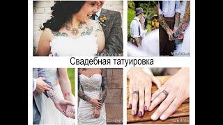 Свадебная татуировка - как запомнить свадьбу на всю жизнь для сайта tatufoto.com
