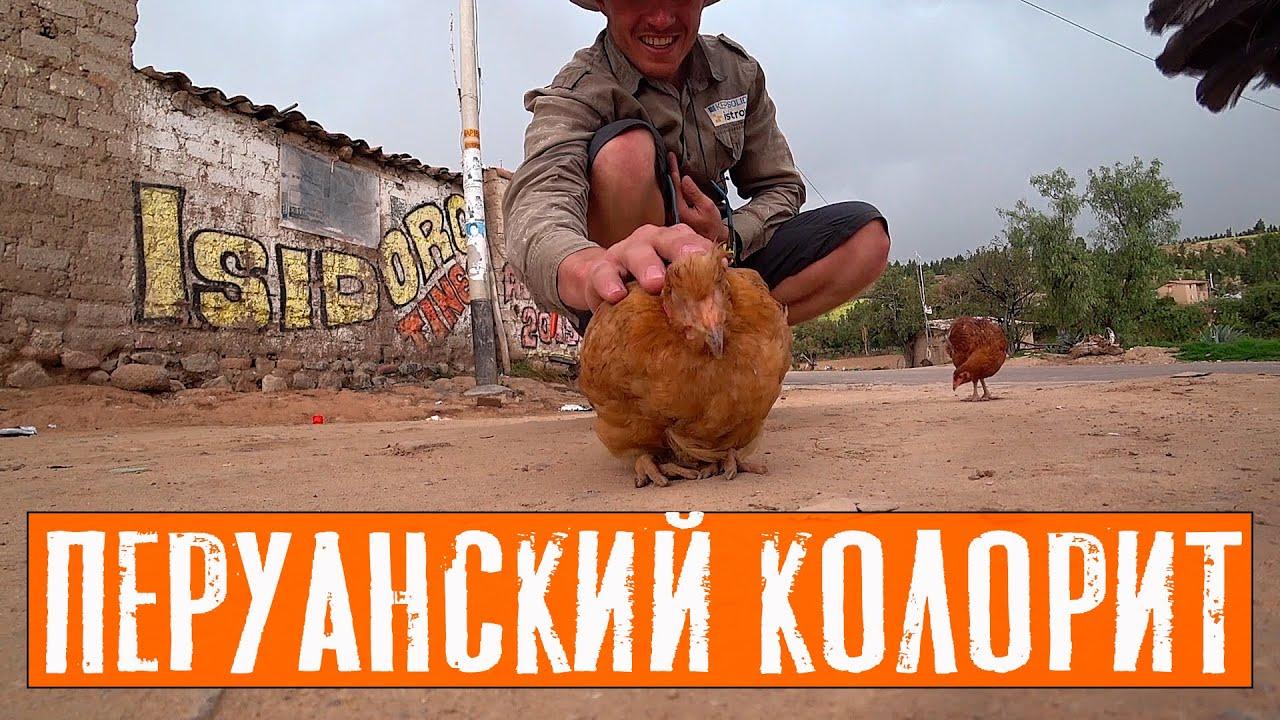 Дорога в Куско | Путешествие по Перу | #12 Смотри на OKTV.uz